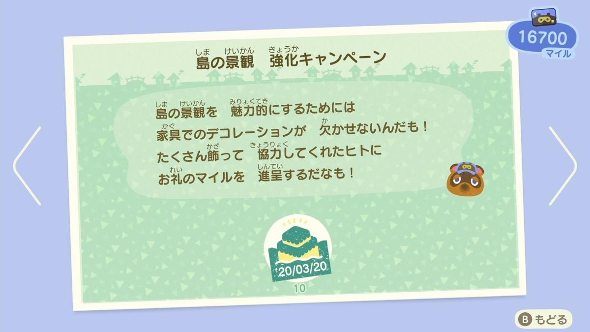 f:id:jagaimo_game_blog:20200321030749j:plain
