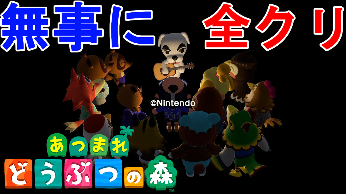 f:id:jagaimo_game_blog:20200402070506j:plain