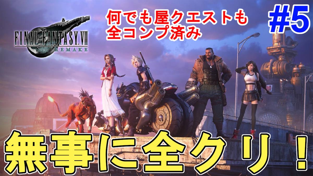 f:id:jagaimo_game_blog:20200414075617j:plain