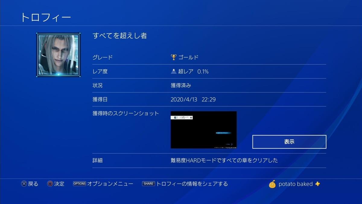 f:id:jagaimo_game_blog:20200414080449j:plain