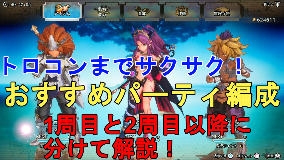聖 剣 伝説 3 強く て