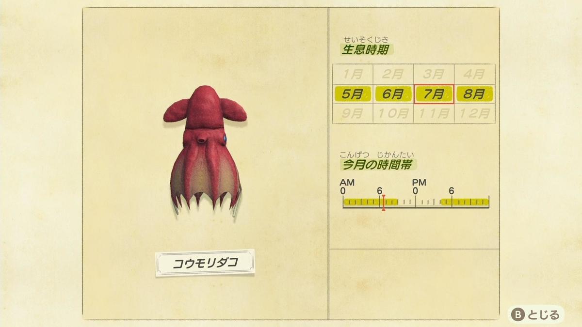 f:id:jagaimo_game_blog:20200704102104j:plain