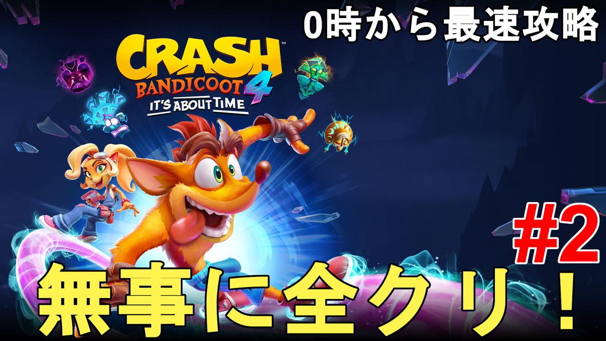 f:id:jagaimo_game_blog:20201003091345j:plain