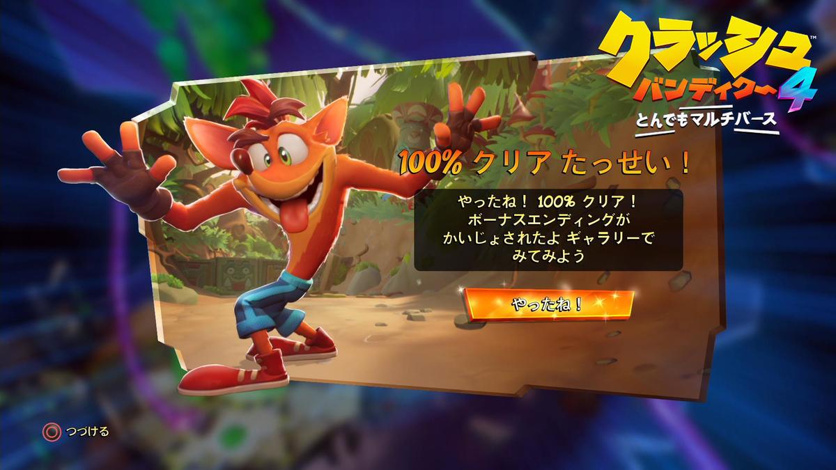 f:id:jagaimo_game_blog:20201012205918j:plain