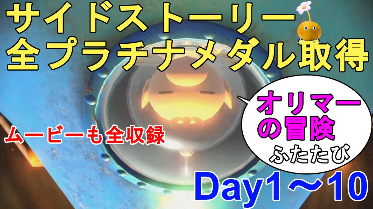 f:id:jagaimo_game_blog:20201105194535j:plain