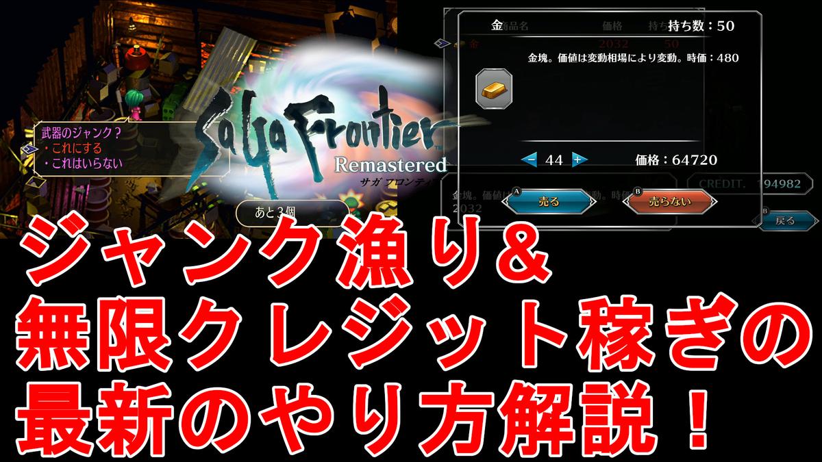 f:id:jagaimo_game_blog:20210416172135j:plain