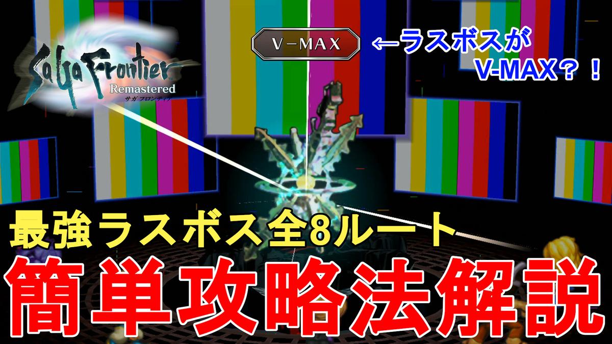 f:id:jagaimo_game_blog:20210425003159j:plain