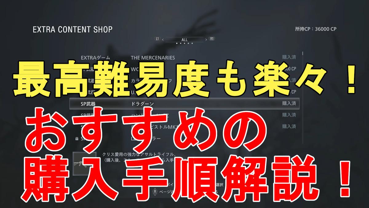 f:id:jagaimo_game_blog:20210510130715j:plain