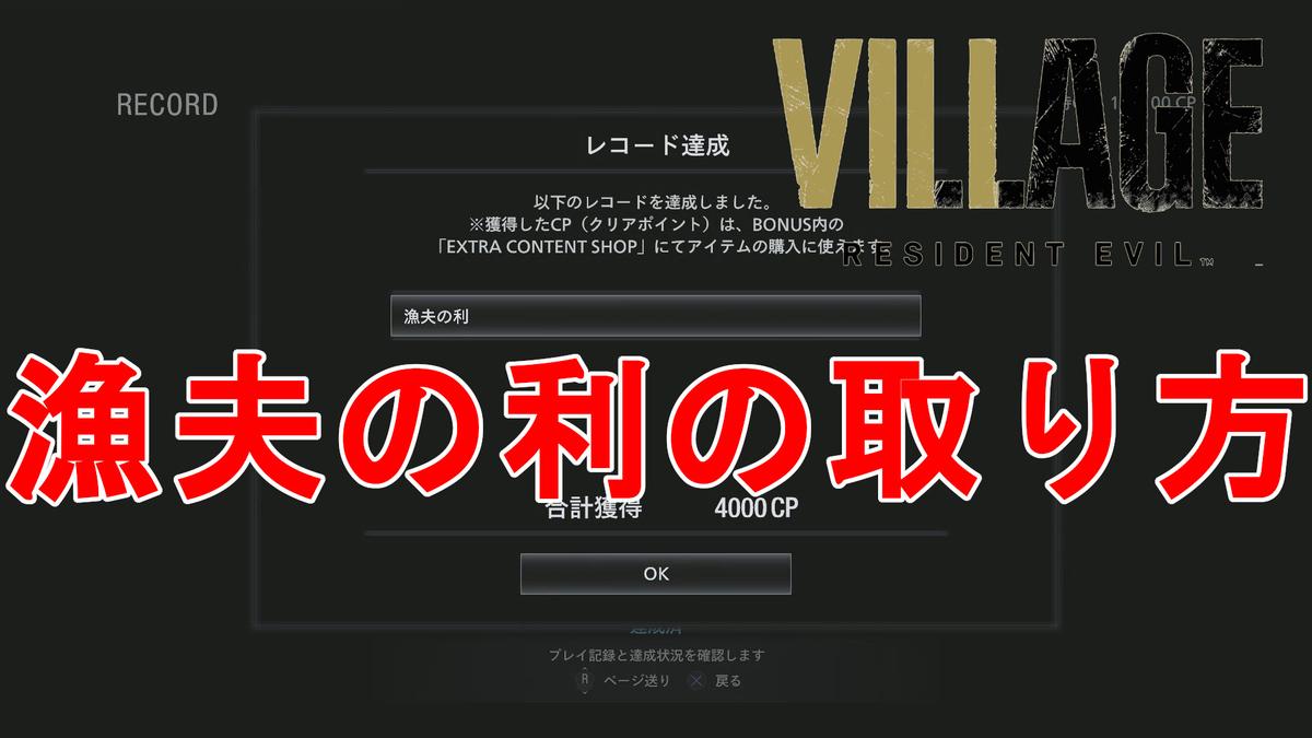 f:id:jagaimo_game_blog:20210511091913j:plain