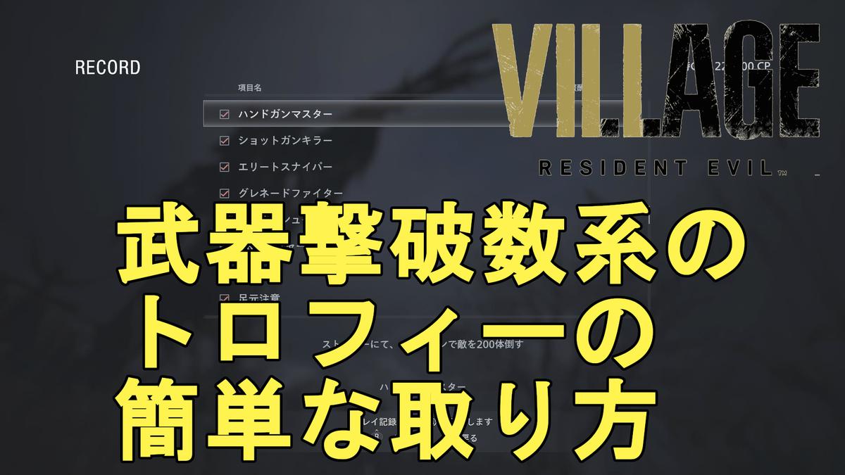 f:id:jagaimo_game_blog:20210512124702j:plain