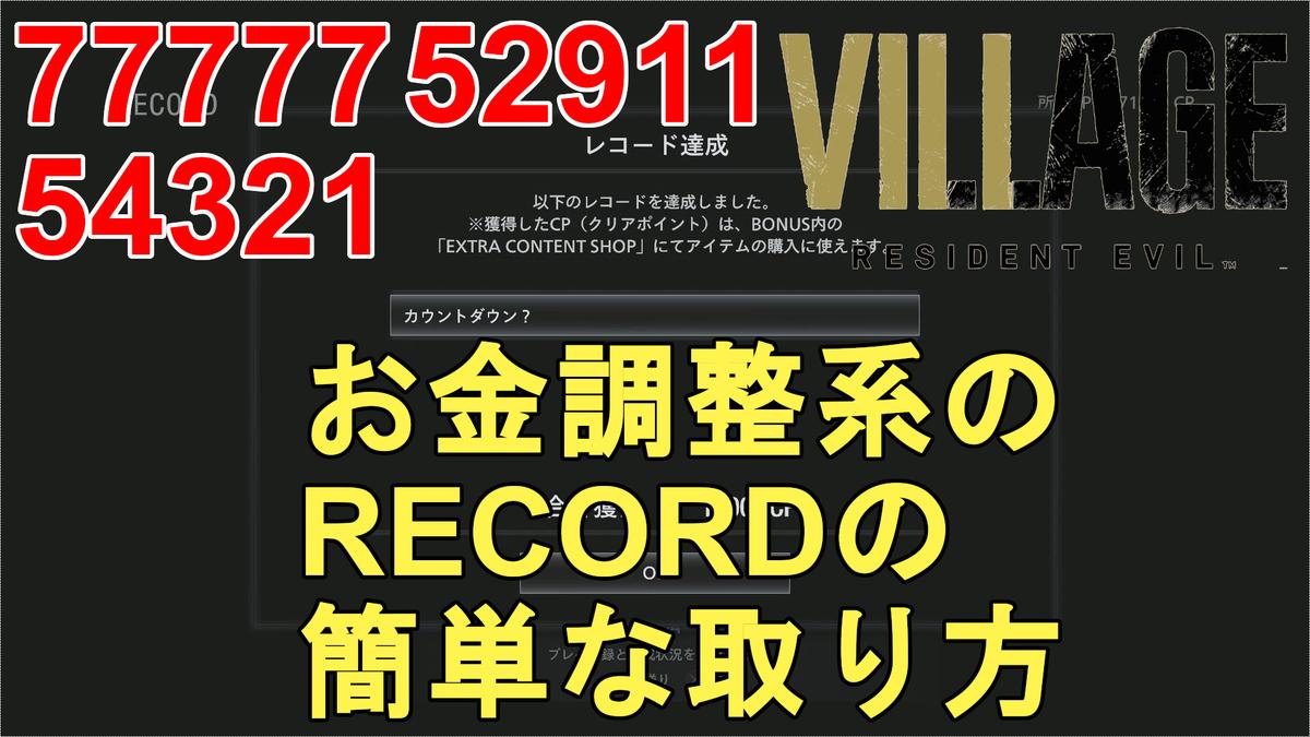 f:id:jagaimo_game_blog:20210512125402j:plain