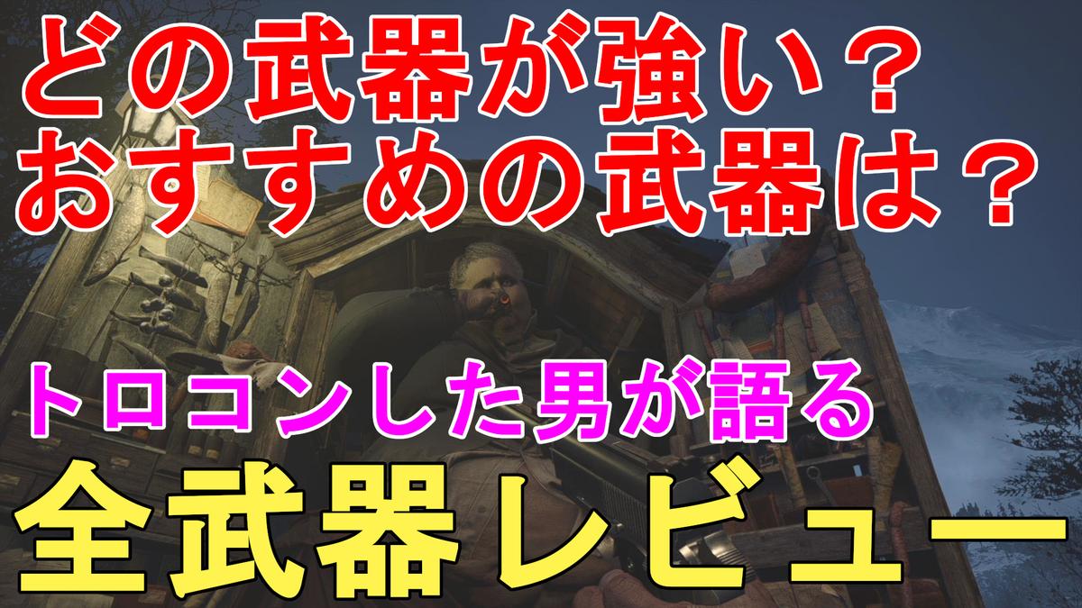 f:id:jagaimo_game_blog:20210515140436j:plain