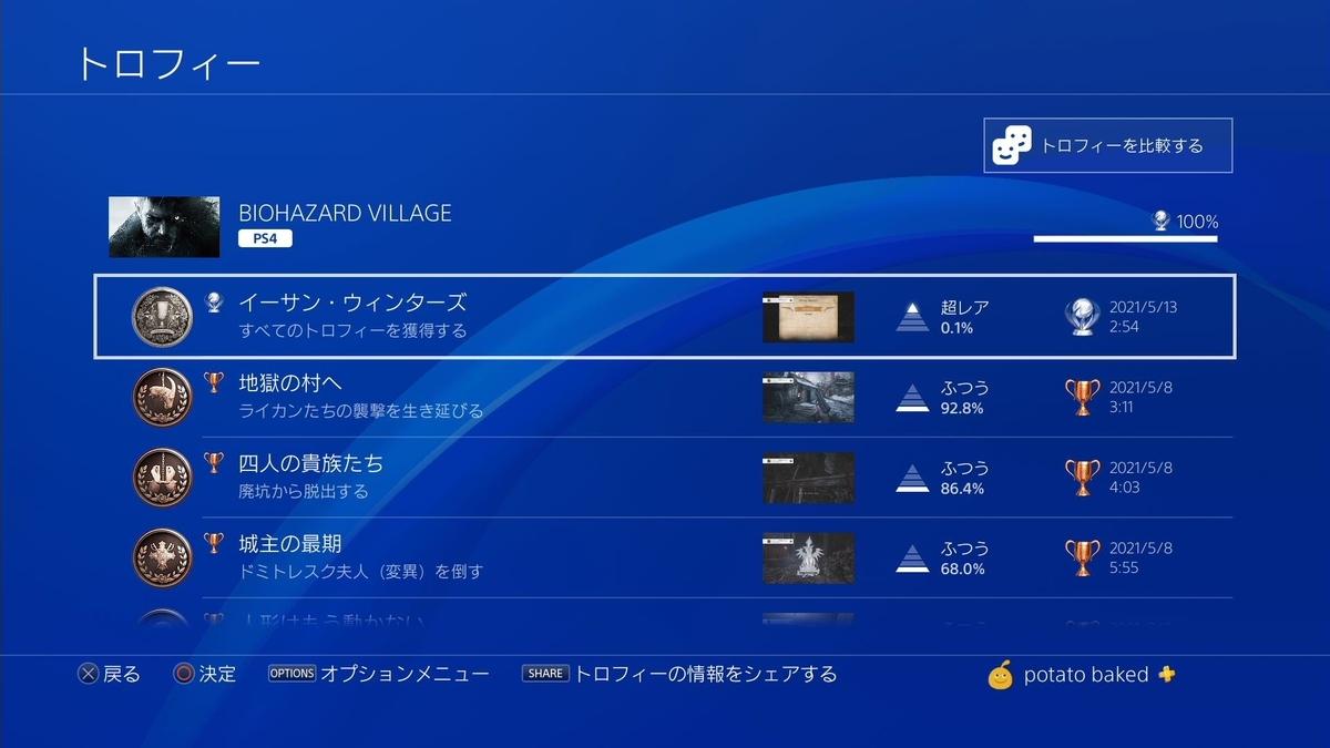 f:id:jagaimo_game_blog:20210515140636j:plain