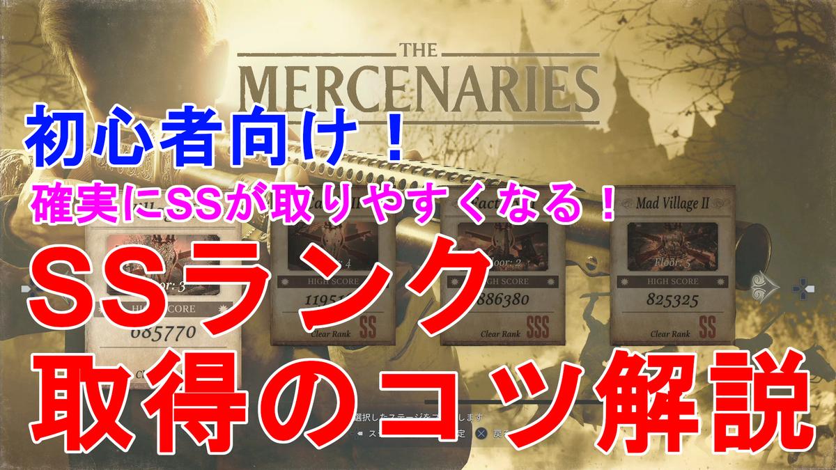 f:id:jagaimo_game_blog:20210515164110j:plain