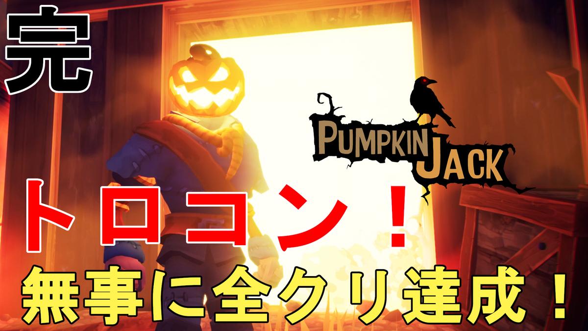 f:id:jagaimo_game_blog:20210518024216j:plain