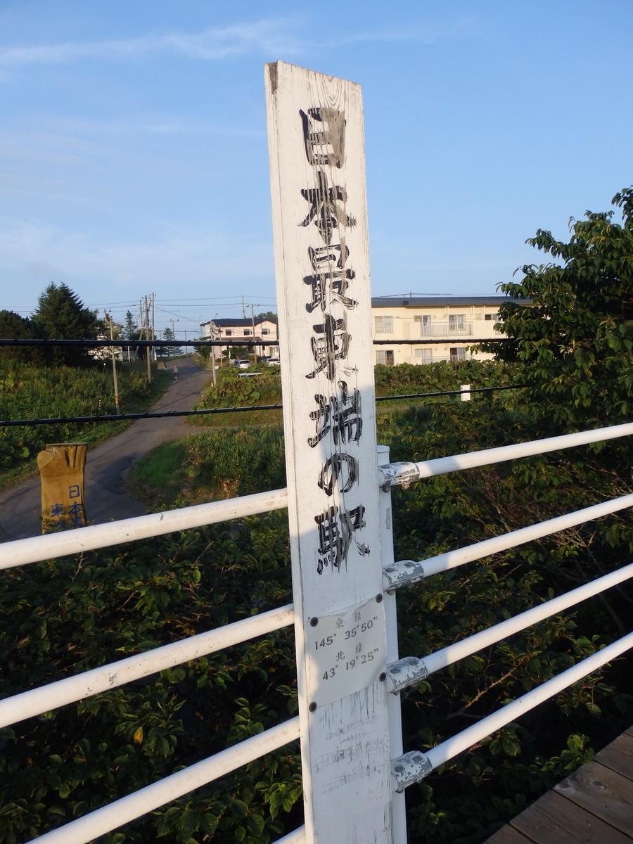 日本最東端の駅 東根室駅 ホーム