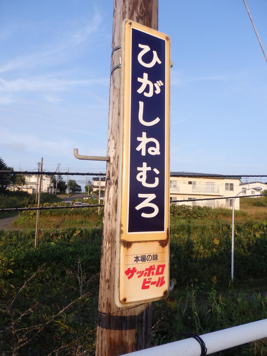 東根室駅 駅名標