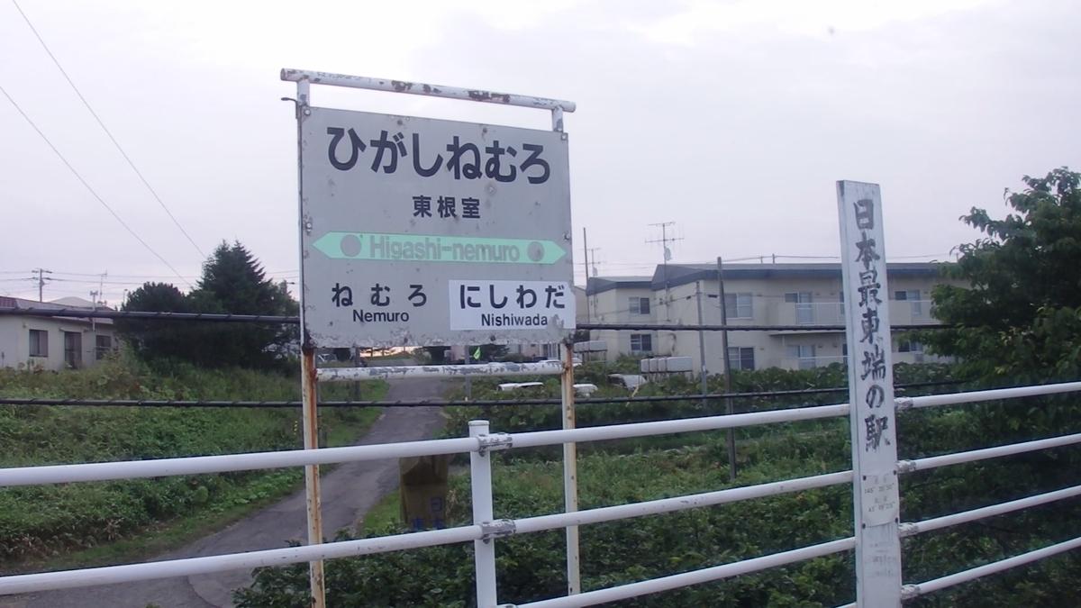 東根室駅駅名標