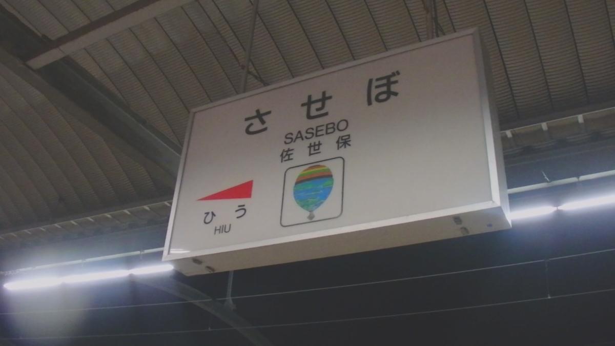 日本最西端の駅佐世保駅