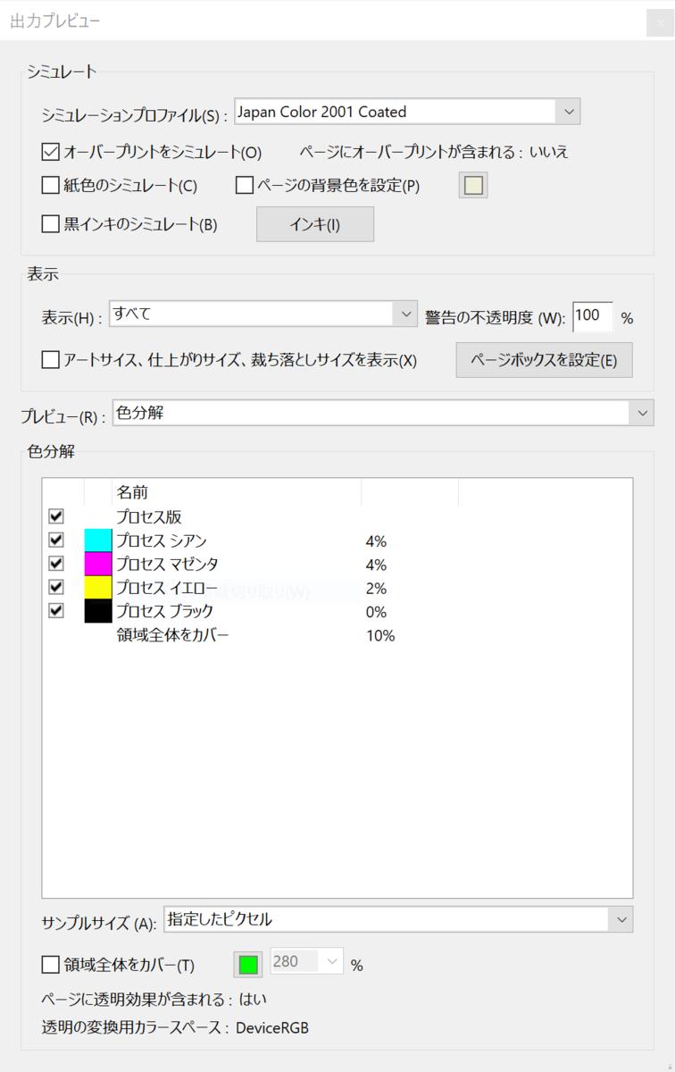 Acrobat Pro DC(印刷工程>出力プレビューパネル)