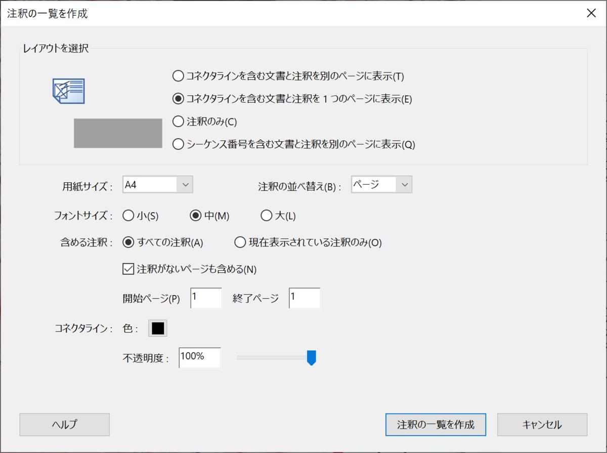 Acrobat Pro DC(注釈のオプションメニューで注釈の一覧を指定することもできる)