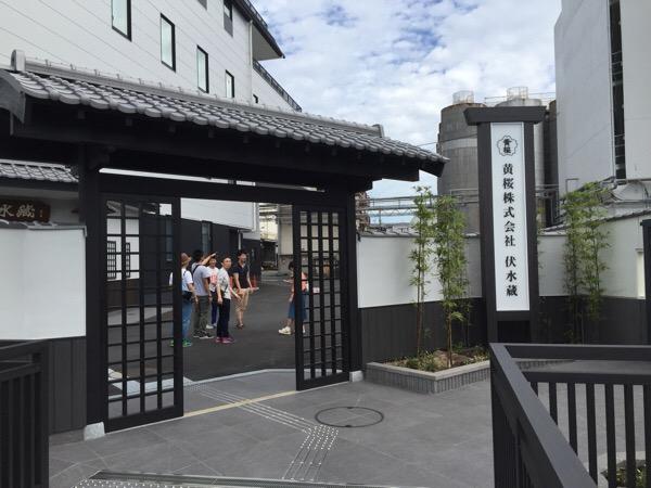 黄桜伏水蔵.jpg