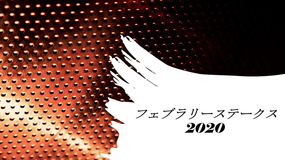 2020 フェブラリー ステークス