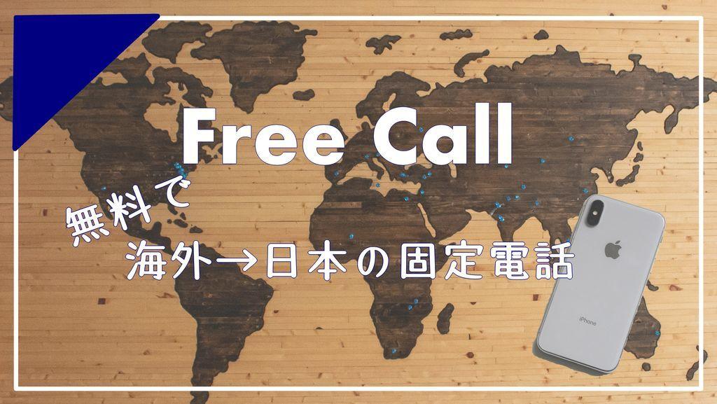 海外通話 無料