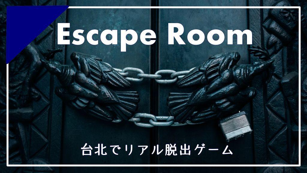 リアル脱出 ゲーム 密室脱出 台北 娯楽 エンターテインメント