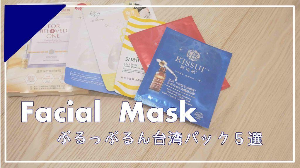 台湾 パック シートマスク 我的美麗日記