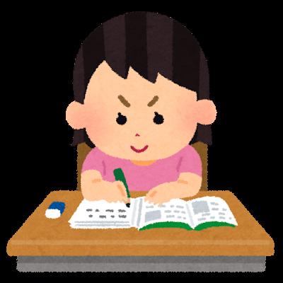 台湾大学 中国語 宿題