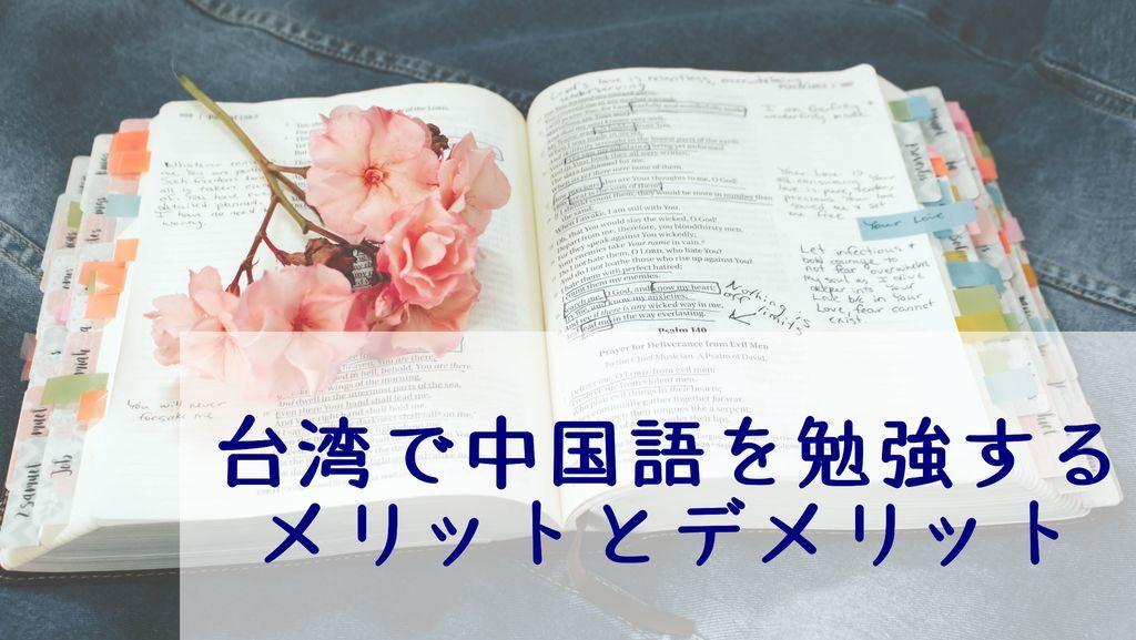 台湾 中国語 留学