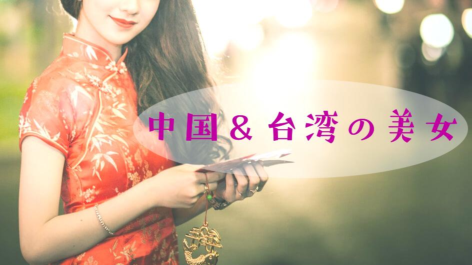 中華 美人 美女 インスタ