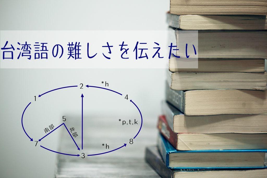 台湾語 難しい 勉強