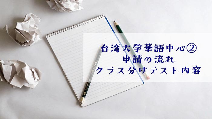 台湾大学 華語中心 中国語 申請