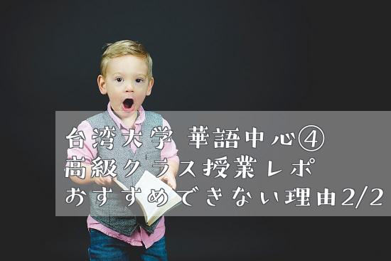 台湾留学 語学 中国語 おすすめ