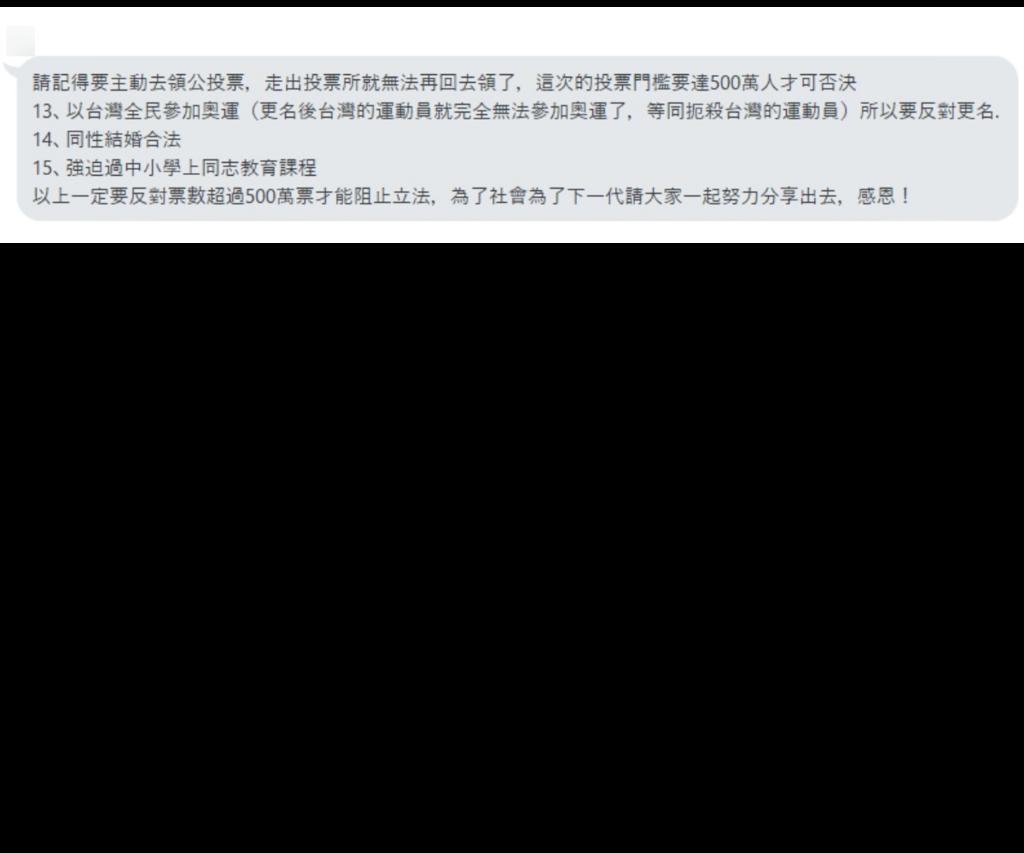 台湾 マイノリティ 国民投票