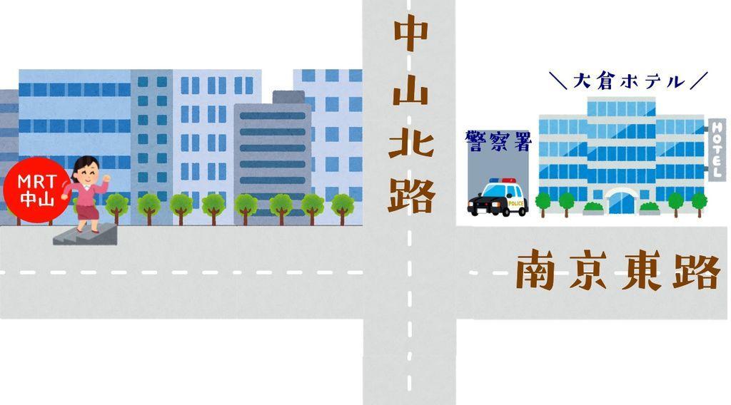 台湾 住所 大倉ホテル 中山