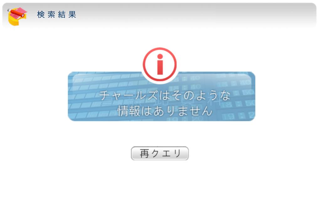 台湾 変な日本語