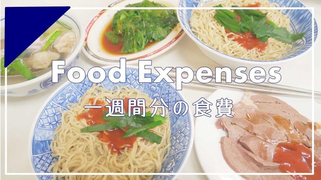 台湾 外食 費用 食費 いくら