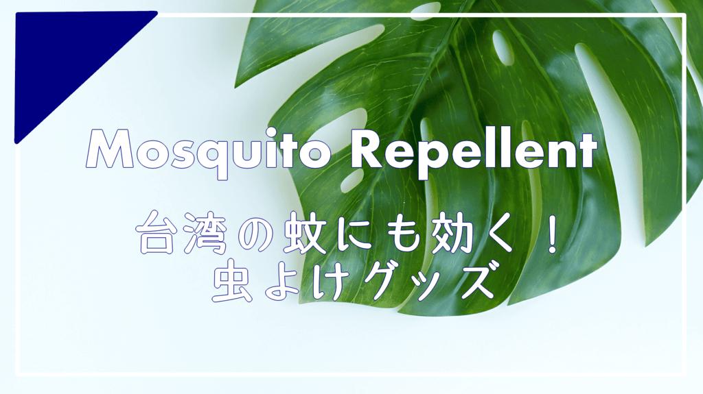 台湾 蚊 虫よけ 蚊よけ 小黒蚊
