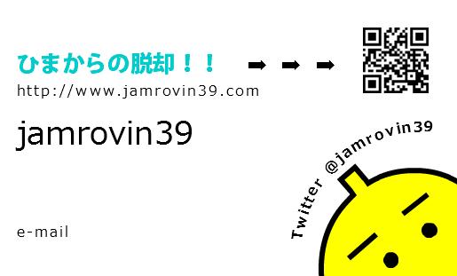 f:id:jamrovin39:20170912002310p:plain