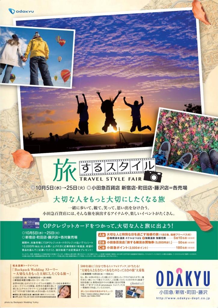 f:id:jamsatoshi:20160926212403j:plain
