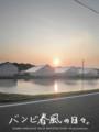 夕日とハウスと水田と