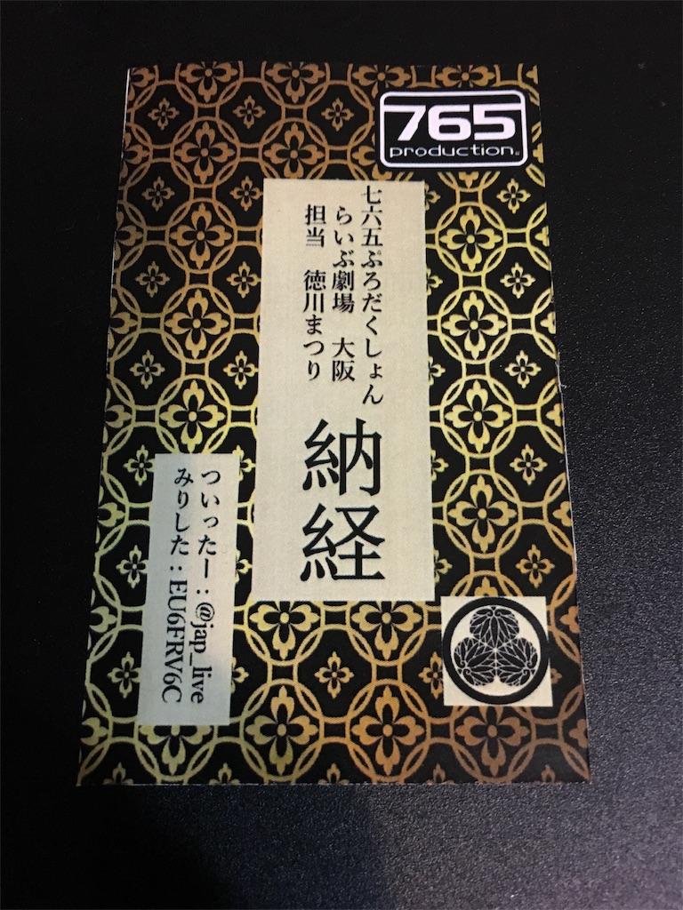 f:id:jap-live:20180503021342j:image
