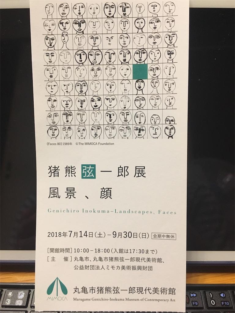 f:id:jap-live:20180927231136j:image