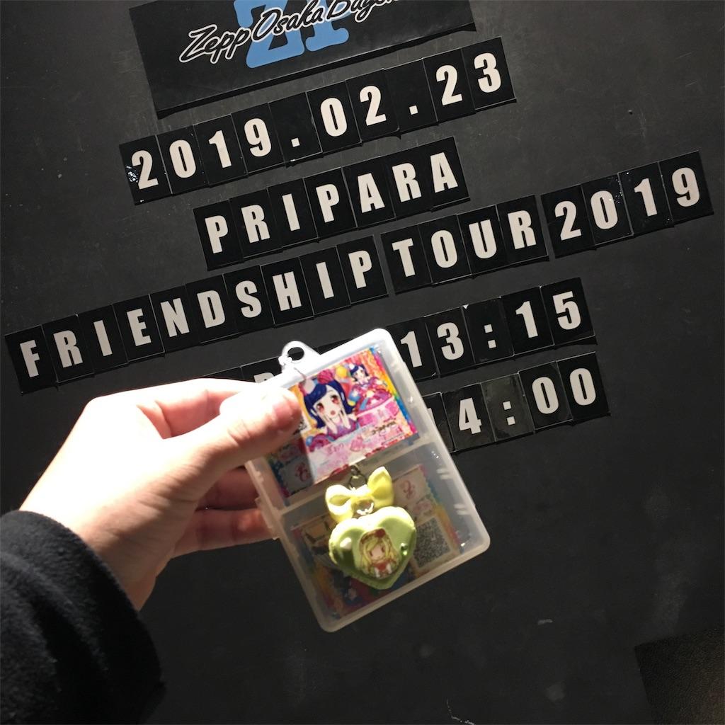 f:id:jap-live:20190224015437j:image