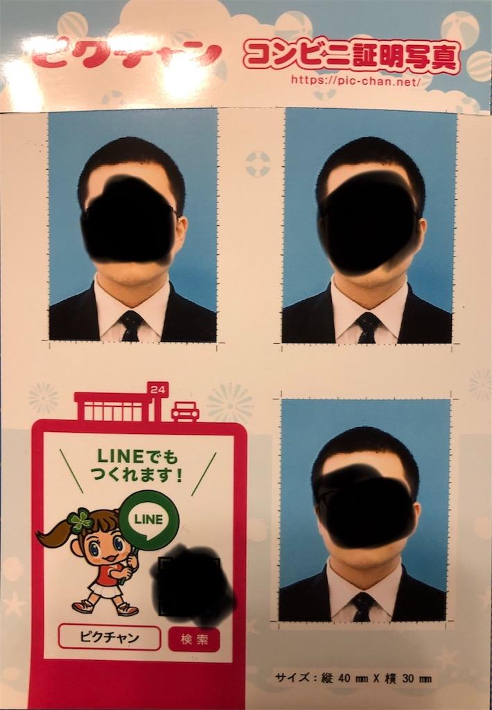 f:id:jap-live:20190729233613j:image