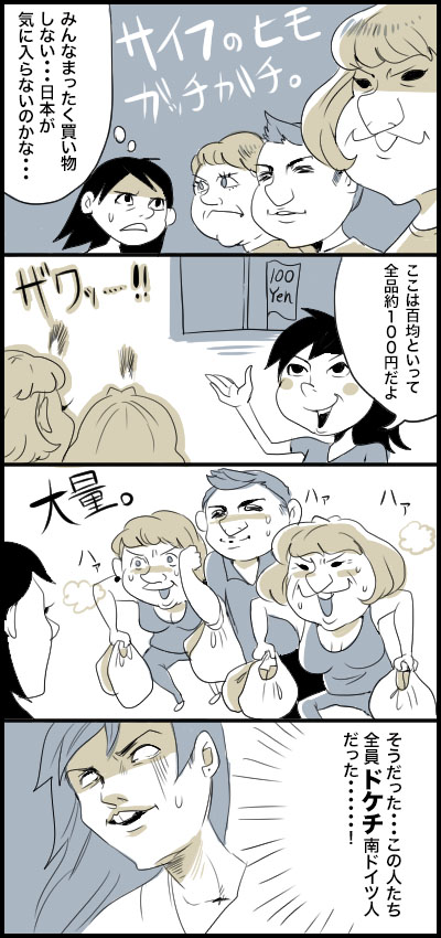 f:id:japadeutsch:20170813225942j:plain