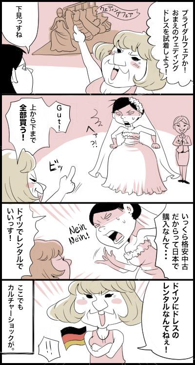 f:id:japadeutsch:20170815210414j:plain